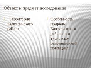 Объект и предмет исследования . Территория Калтасинского района. Особенности