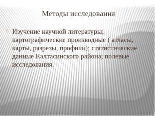 Методы исследования Изучение научной литературы; картографические производные