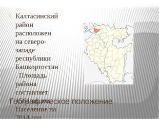 Географическое положение Калтасинский район расположен на северо-западе респу
