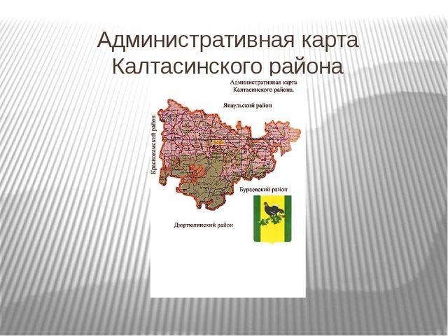 Административная карта Калтасинского района