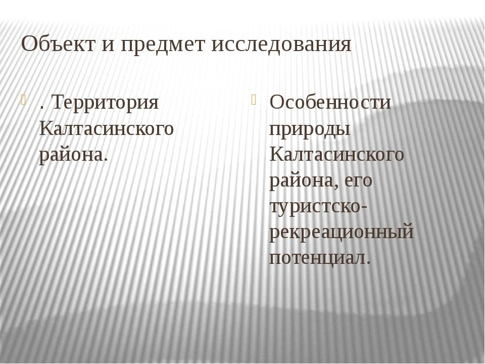 Объект и предмет исследования . Территория Калтасинского района. Особенности...