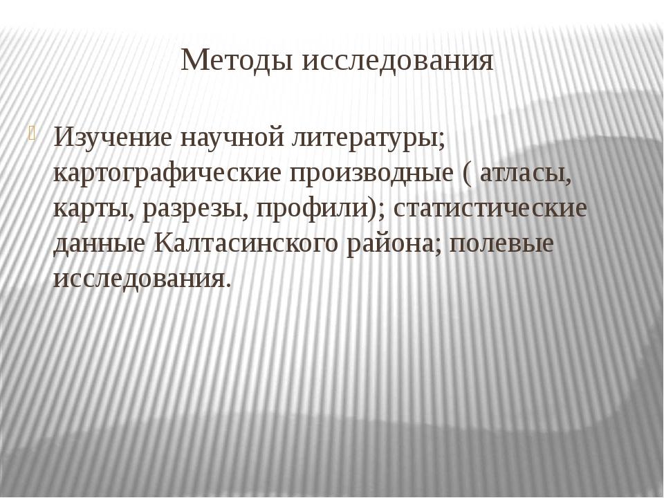 Методы исследования Изучение научной литературы; картографические производные...