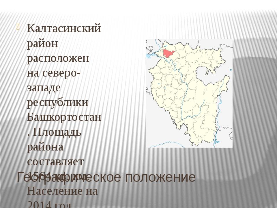 Географическое положение Калтасинский район расположен на северо-западе респу...