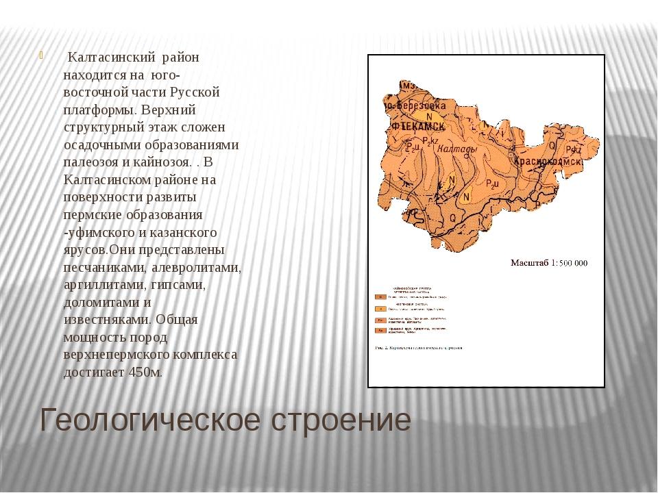 Геологическое строение Калтасинский район находится на юго-восточной части Ру...