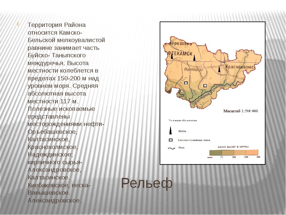 Рельеф Территория Района относится Камско-Бельской мелкоувалистой равнине зан...