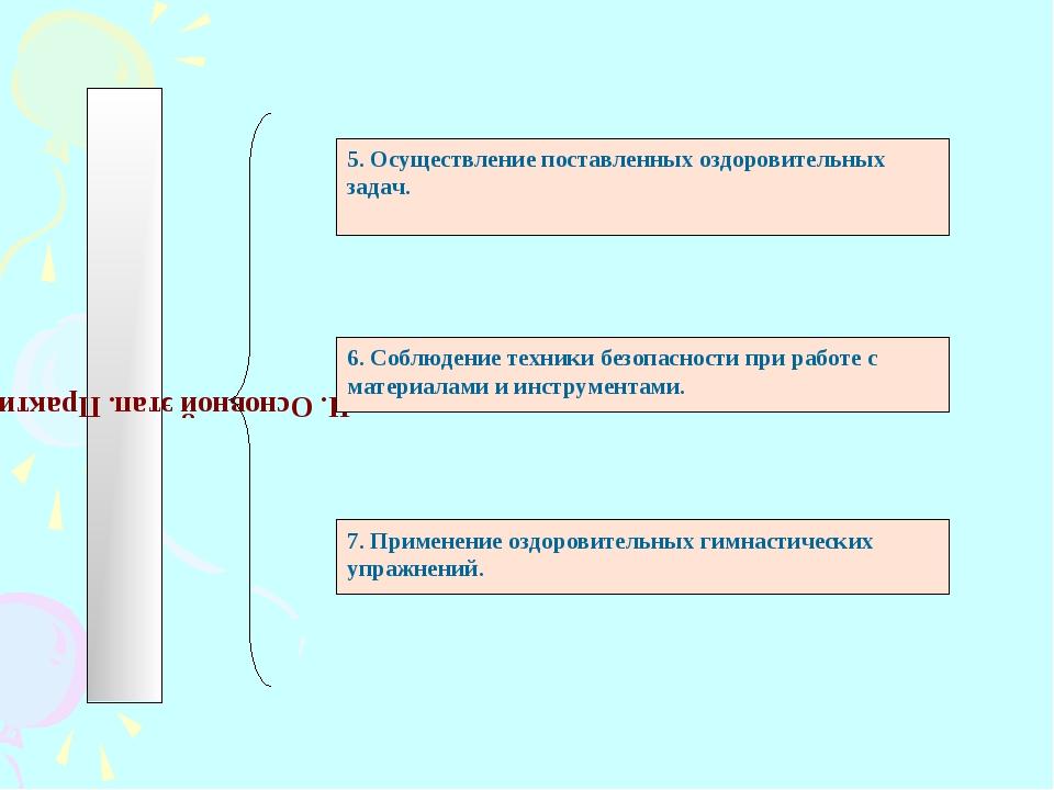II. Основной этап. Практический. 5. Осуществление поставленных оздоровительны...