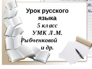 Урок русского языка 5 класс УМК Л.М. Рыбченковой и др.