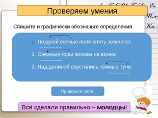 Проверьте себя. Проверяем умения Спишите и графически обозначьте определения.