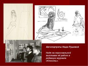 Автопортреты Нади Рушевой Надя на персональной выставке её работ в редакции ж