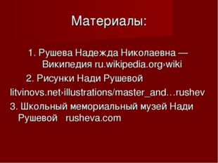 Материалы: 1. Рушева Надежда Николаевна — Википедия ru.wikipedia.org›wiki 2.