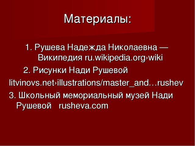 Материалы: 1. Рушева Надежда Николаевна — Википедия ru.wikipedia.org›wiki 2....