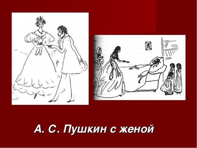 А. С. Пушкин с женой