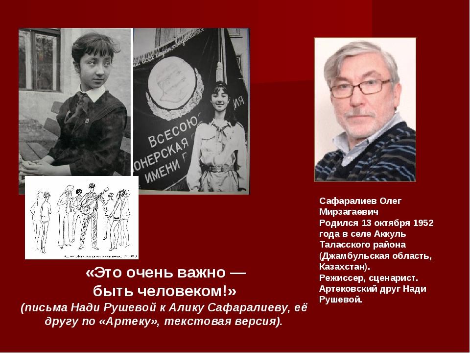 «Это очень важно — быть человеком!» (письма Нади Рушевой к Алику Сафаралиеву...