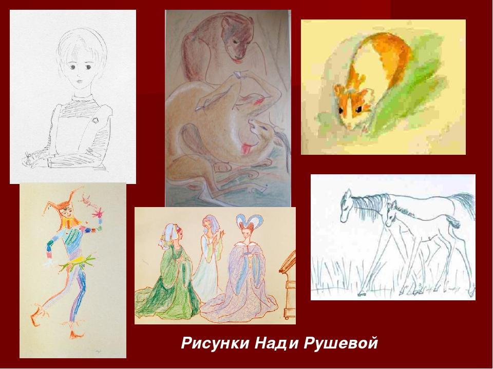 Рисунки Нади Рушевой