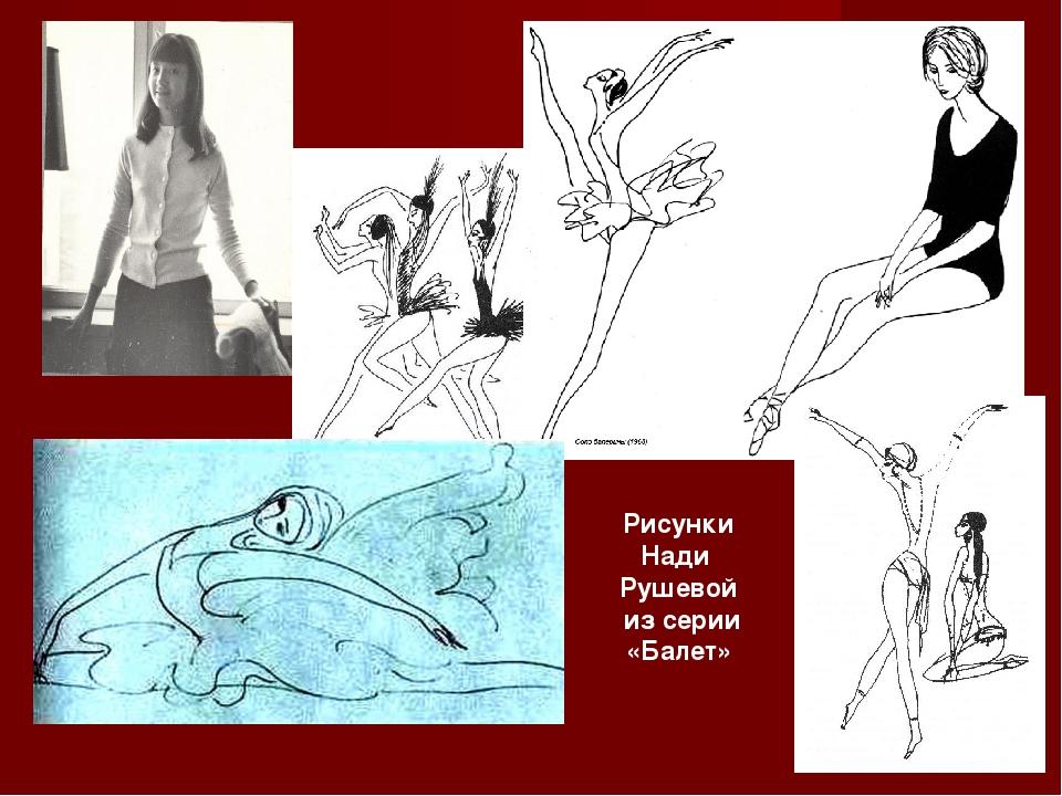 Рисунки Нади Рушевой из серии «Балет»