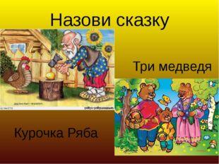 Назови сказку Курочка Ряба Три медведя