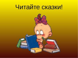 Читайте сказки!