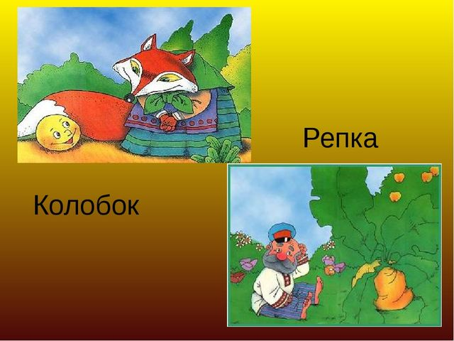 Колобок Репка