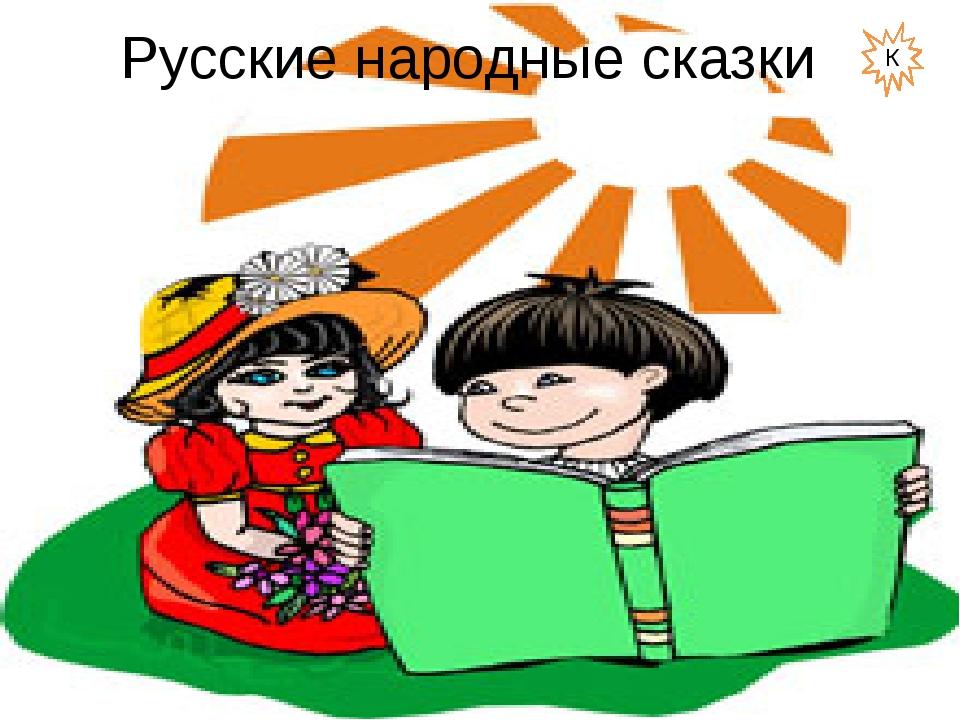 Русские народные сказки К