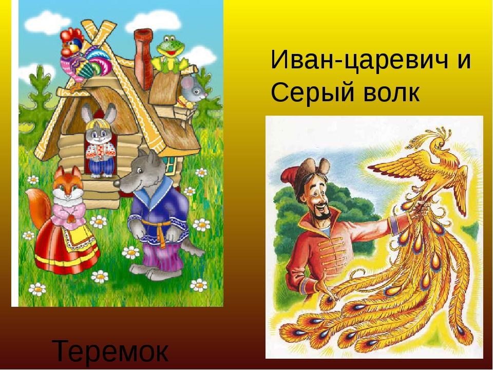 Теремок Иван-царевич и Серый волк
