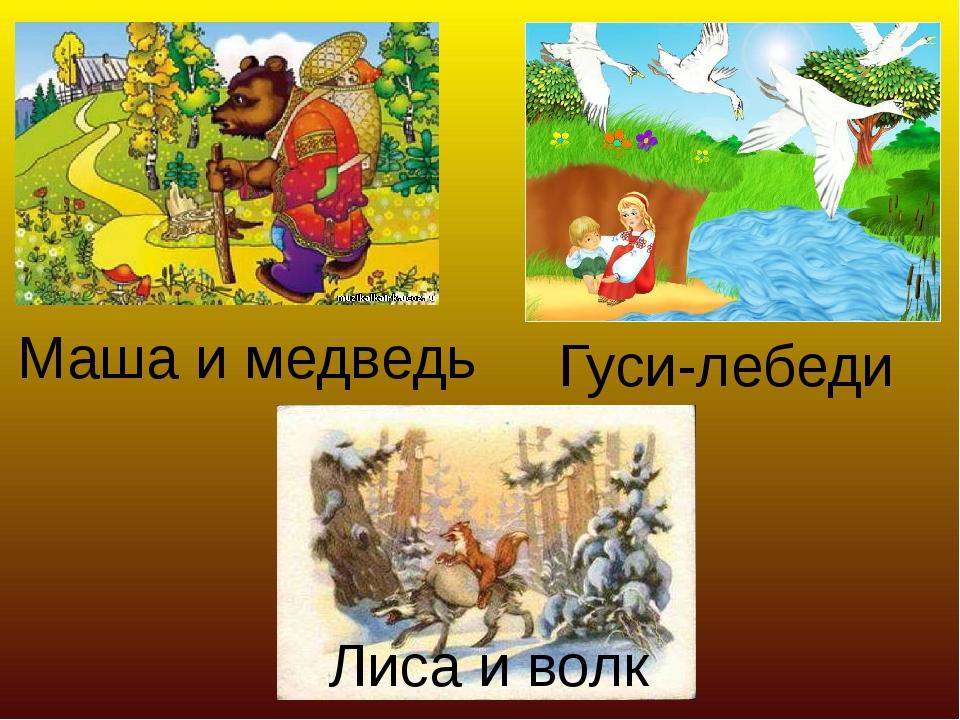 Маша и медведь Гуси-лебеди Лиса и волк
