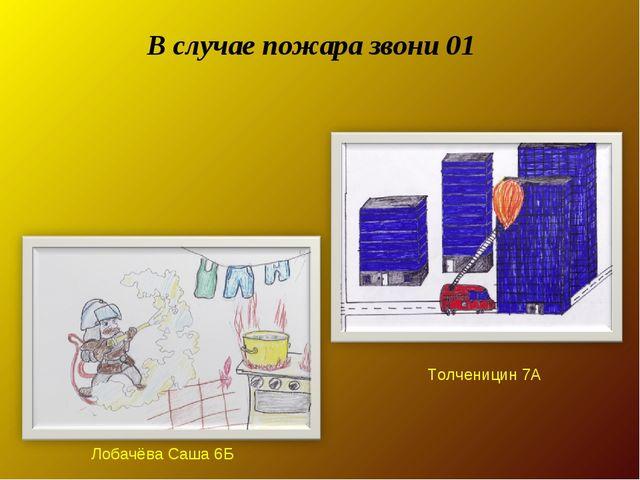 В случае пожара звони 01 Лобачёва Саша 6Б Толченицин 7А
