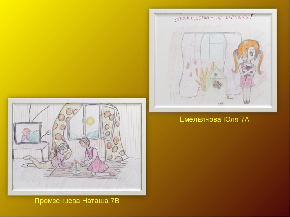 Емельянова Юля 7А Промзенцева Наташа 7В