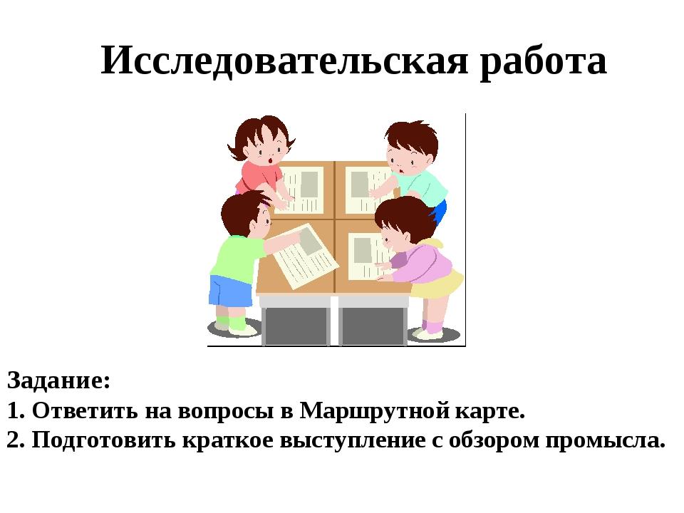 Исследовательская работа Задание: 1. Ответить на вопросы в Маршрутной карте....