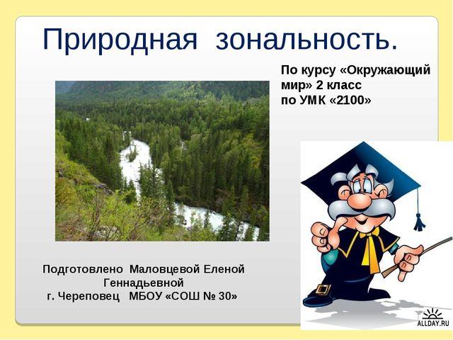 Природная зональность. По курсу «Окружающий мир» 2 класс по УМК «2100» Подгот...