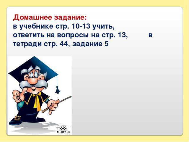 Домашнее задание: в учебнике стр. 10-13 учить, ответить на вопросы на стр. 13...