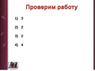 1) 3 2) 2 3) 2 4) 4