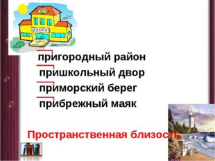 пригородный район пришкольный двор приморский берег прибрежный маяк Простран
