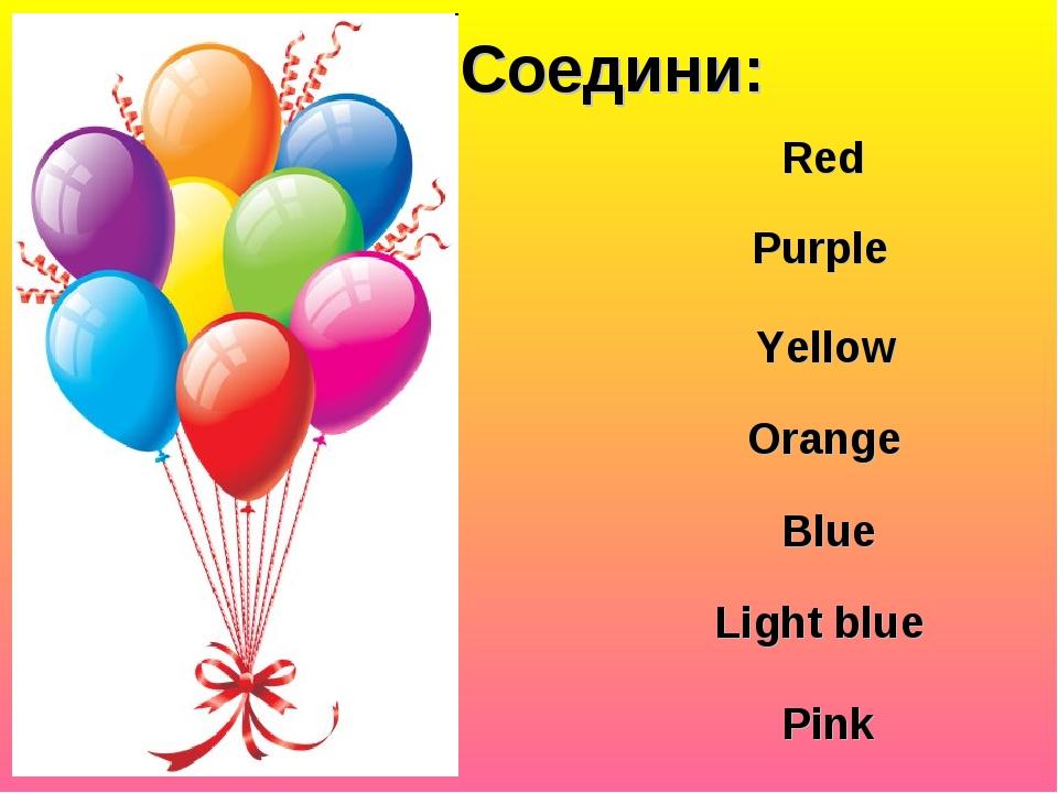 Red Purple Yellow Orange Blue Соедини: Light blue Pink