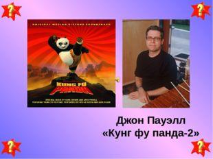 Джон Пауэлл «Кунг фу панда-2»