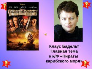 Клаус Бадельт Главная тема к к/Ф «Пираты карибского моря»