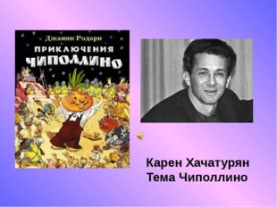 Карен Хачатурян Тема Чиполлино