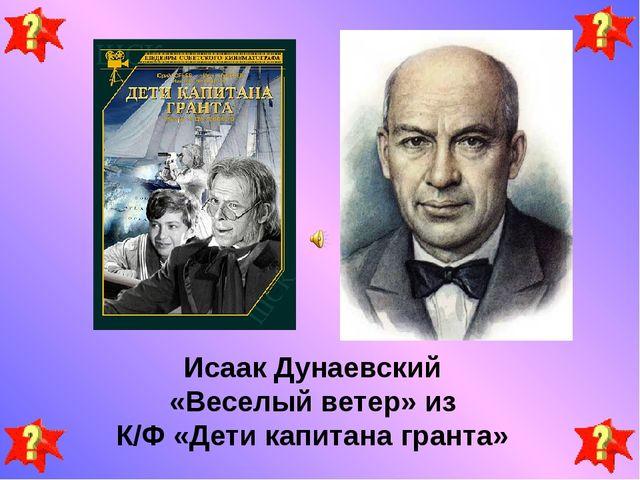 Исаак Дунаевский «Веселый ветер» из К/Ф «Дети капитана гранта»