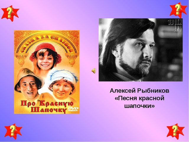 Алексей Рыбников «Песня красной шапочки»