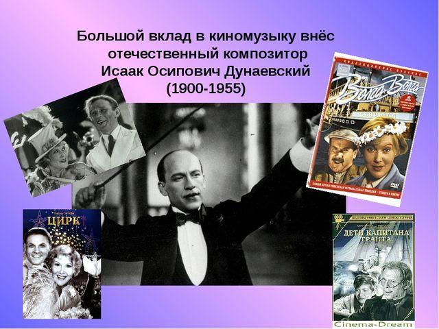 Большой вклад в киномузыку внёс отечественный композитор Исаак Осипович Дунае...