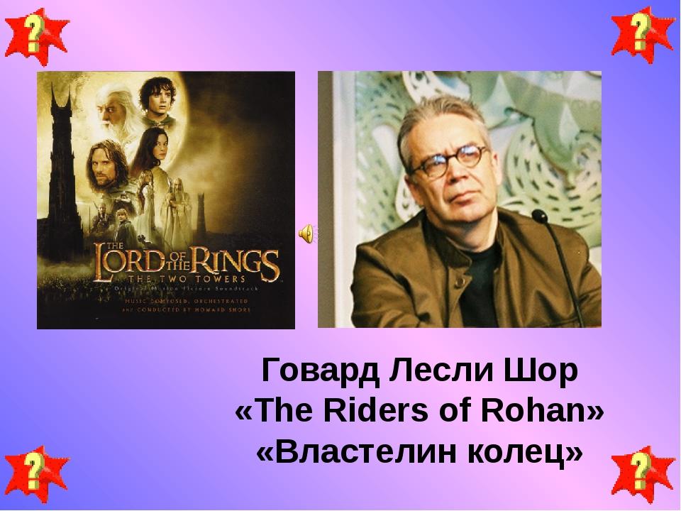 Говард Лесли Шор «The Riders of Rohan» «Властелин колец»