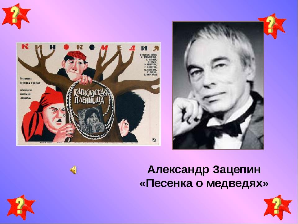 Александр Зацепин «Песенка о медведях»