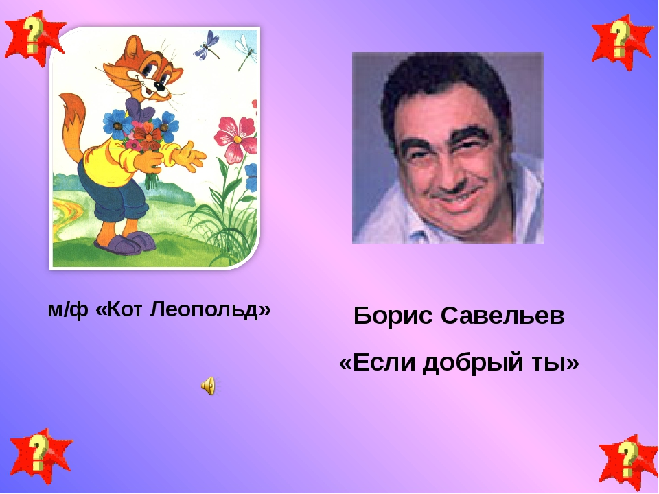 м/ф «Кот Леопольд» Борис Савельев «Если добрый ты»