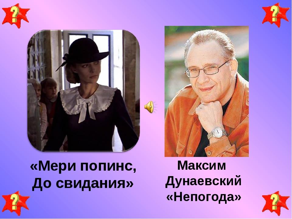 «Мери попинс, До свидания» Максим Дунаевский «Непогода»