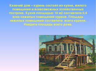 Казачий дом – курень состоял из кухни, жилого помещения и всевозможных хозяйс