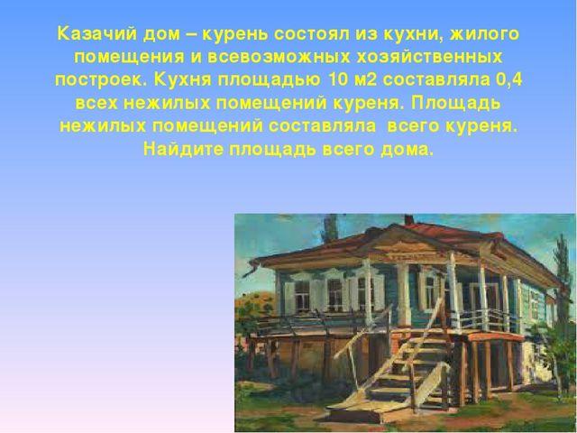 Казачий дом – курень состоял из кухни, жилого помещения и всевозможных хозяйс...