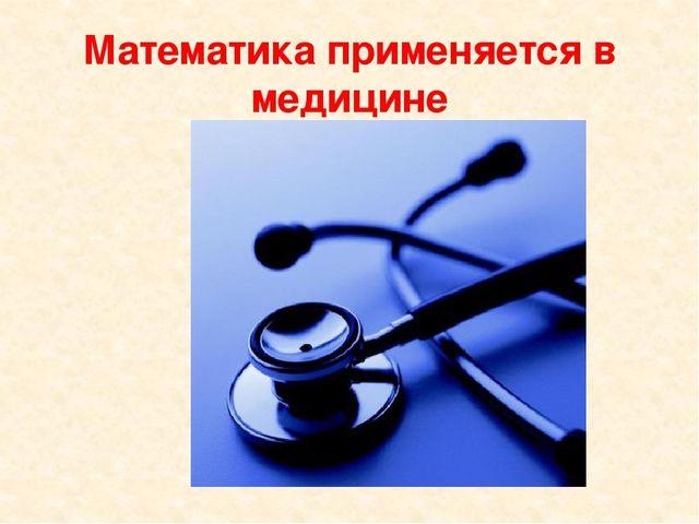 Математика применяется в медицине