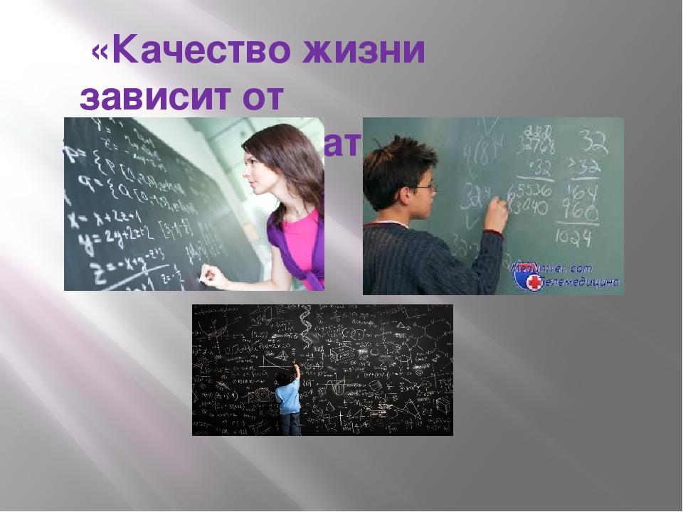 «Качество жизни зависит от знания математики»
