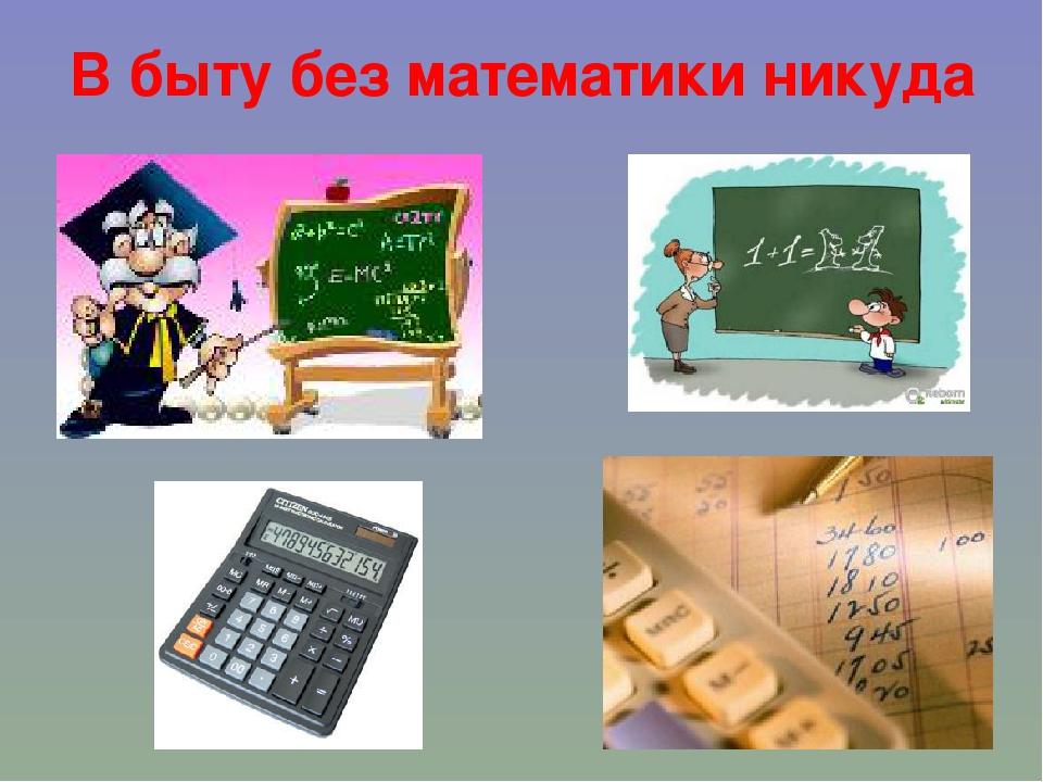 В быту без математики никуда