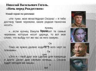 Николай Васильевич Гоголь. «Ночь перед Рождеством» «Не тужи, моя ненаглядная