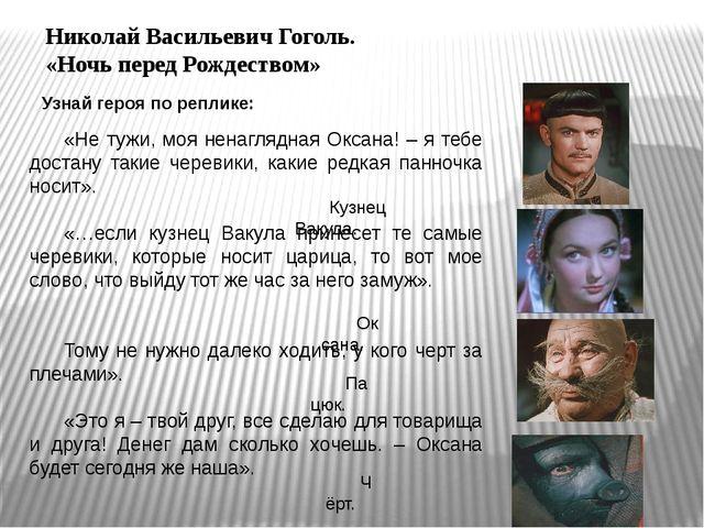 Николай Васильевич Гоголь. «Ночь перед Рождеством» «Не тужи, моя ненаглядная...